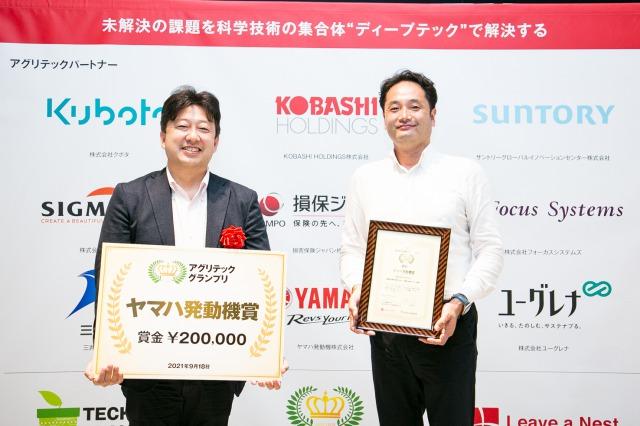 NEXTAGEのわさびの自動栽培アグリテックグランプリヤマハ発動機賞
