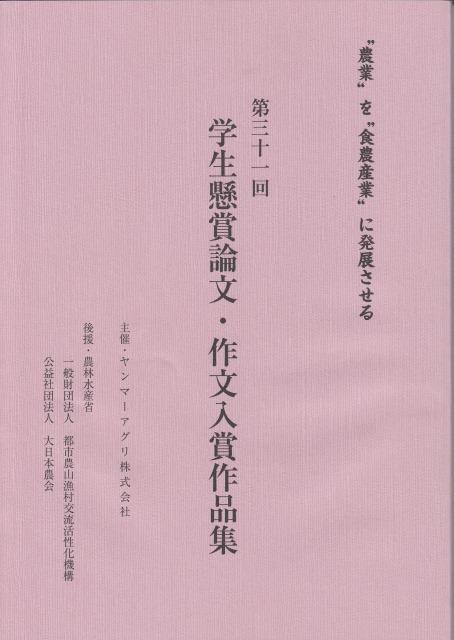 ヤンマー学生懸賞論文作品集
