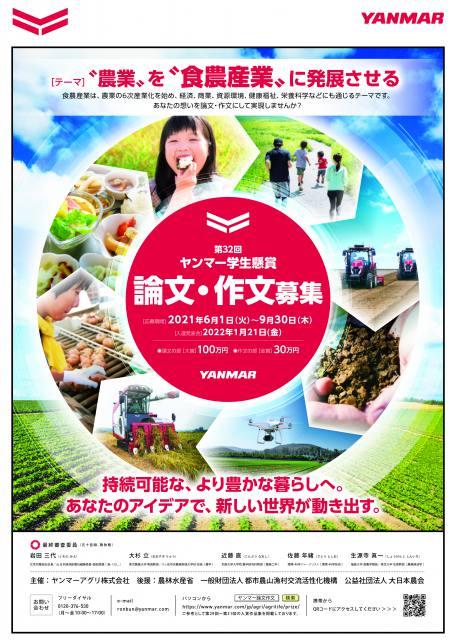 ヤンマー学生懸賞論文・作文 6月1日募集開始 〝農業〟を〝食農産業〟に