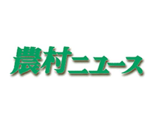 日本植物防疫協会代表理事に藤田俊一氏